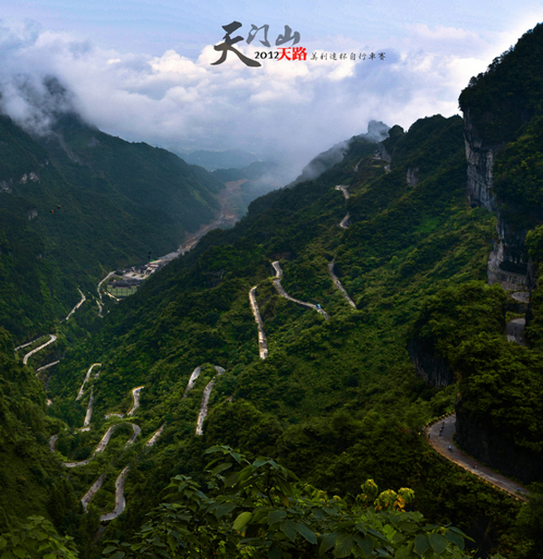 Bicycle Challenge The Tongtian Avenue Of Tianmen Mountain