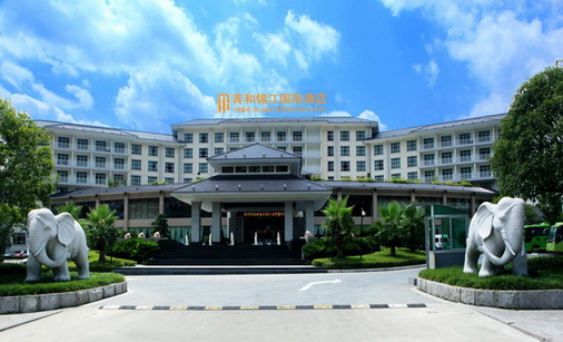 Zhangjiajie Qinghe Jinjiang International Hotel☆☆☆☆☆